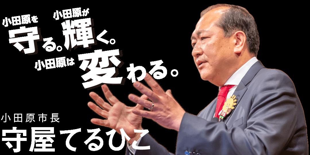"""世界が憧れるまち""""小田原"""""""