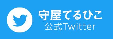 守屋てるひこ公式Twitter