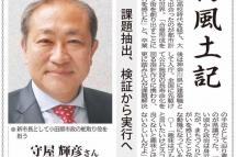 タウンニュース「人物風土記」